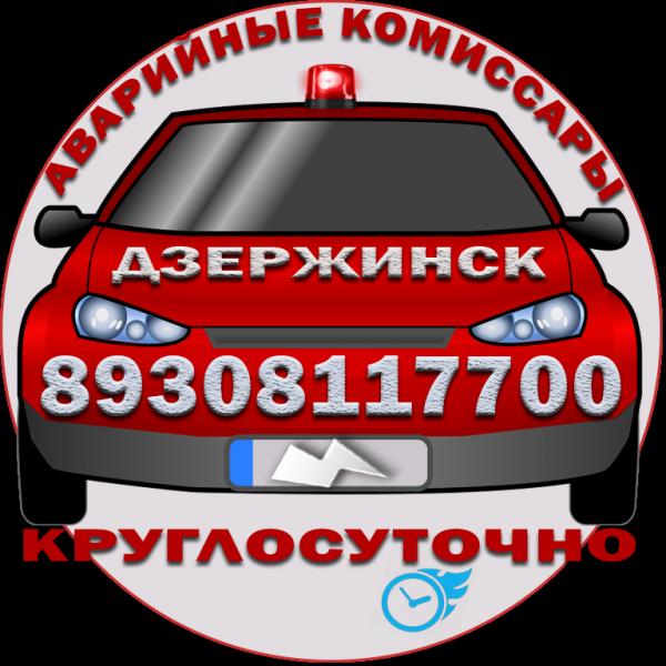 Логотип компании Служба аварийных комиссаров