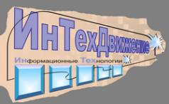 Логотип компании ИнТехДвижение